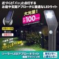 フラッシュ機能付き ソーラーLEDアプローチライト ガーデンライト 3本組 明るい100ルーメン