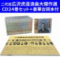 二代目広沢虎造 浪曲大傑作選CD24巻セット 豪華台詞本付き特別セット