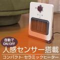 【人感センサー搭載】コンパクトセラミックヒーター/MH-223