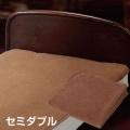 日本製高級キャメルハイパイル敷毛布 セミダブル120×200cm