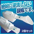 2個セット/NEWスパイルジャーナル/男女兼用携帯用尿瓶/非常用トイレ