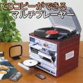 CDコピーができる ダブルCDマルチレコードプレーヤー ダブルカセット搭載 MA-811