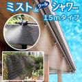 ミストdeクールシャワー チューブタイプ15m 噴霧ノズル10個 屋外用ミストシャワー