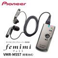 パイオニアデジタル集音器 フェミミVMR-M557 乾電池式