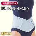 酒井慎太郎監修 腰用サポートベルト 腰痛ベルト コルセット 男女兼用 S~3Lの5サイズ