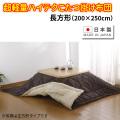 日本製 超軽量ハイテク こたつ掛け布団 リバーシブルタイプ 長方形 200×250cm こたつ上掛けふとん