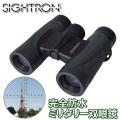 サイトロン 完全防水ミリタリー双眼鏡 10×25 TAC-1025 レチクル ミルスケール内蔵