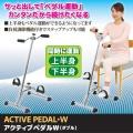 腕回しもできるペダルこぎ運動器 アクティブペダルW