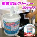業務用 重曹電解クリーナー お徳用300枚入り お掃除シート 日本製