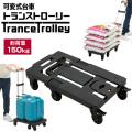 可変式折りたたみ式軽量台車 トランストローリー コンパクトキャリー 7輪伸縮台車