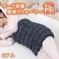 日本製 オーラ岩盤 腹巻きウォーマー極 ボディチューブ ミドルサイズ