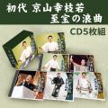 初代 京山幸枝若 至宝の浪曲 CD5枚組BOX TFC-3011-5