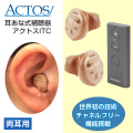 アクトス耳穴式デジタル補聴器ITC(HT140)/両耳用/リモコン式/チャネルフリー搭載/使用後返品OK/非課税 特典電池2パック付