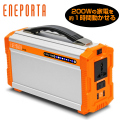 ポータブル電源 エネポルタ EP-200 200Wh コンパクト蓄電池