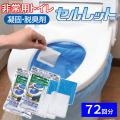 水を使わない非常用トイレ セルレット 72回分セット S-72F 簡易トイレ
