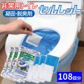 水を使わない非常用トイレ セルレット 108回分セット S-108F 簡易トイレ