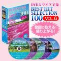 DVDカラオケ全集ベストヒットセレクションvol.06 全100曲 DKLK-1006