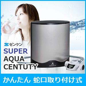 【キャッシュバック中!】ゼンケン温水対応浄水器 スーパーアクアセンチュリー MFH-221 据置型浄水器