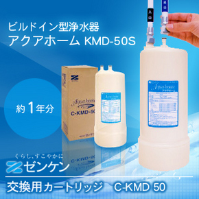 C-KMD50 アクアホーム カートリッジ(ゼンケン製浄水器交換カートリッジ)