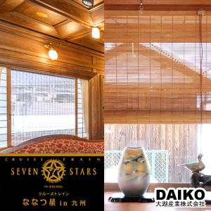 豪華寝台列車ななつ星が採用した「国産天然木ロールアップスクリーン」ななつ星すだれ/ななつ星ブラインド(簾RT-181 RT-182)