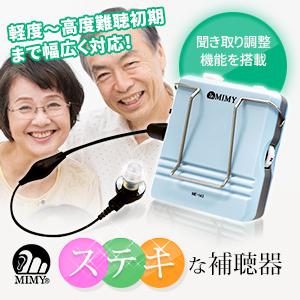 ミミー電子 ポケット型補聴器ビオラ ME-143/使用後返品OK/非課税