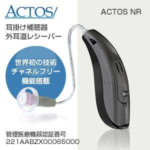 アクトス補聴器NR(耳かけ式デジタル補聴器)チャネルフリー搭載/片耳用1個/使用後も返品OK/非課税