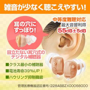 A&M耳穴式デジタル補聴器 耳いちばんプレミアム片耳用/非課税
