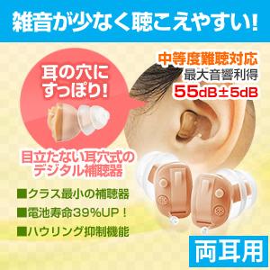 A&M耳穴式デジタル補聴器 耳いちばんプレミアム両耳用/非課税