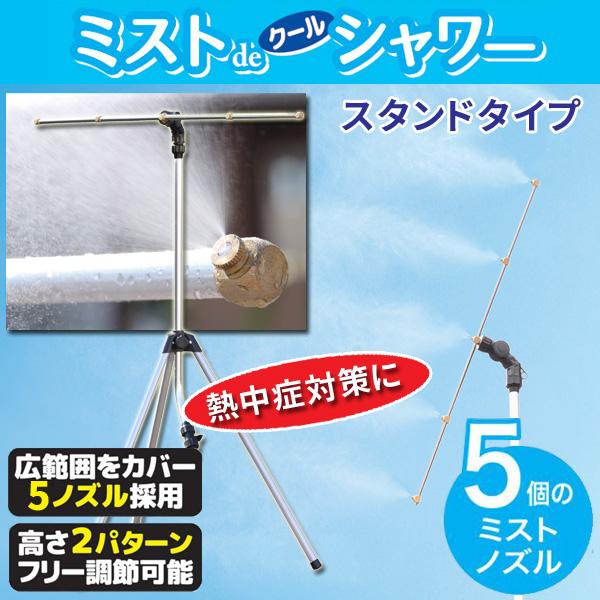 ミストdeクールシャワー スタンドタイプ ミスト発生器 5ノズル/ミスト噴霧器/屋外用ミストシャワー