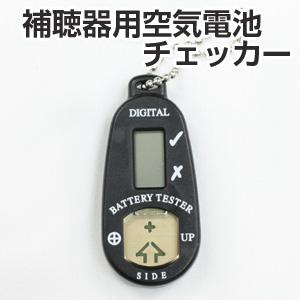 補聴器用空気電池専用 電池チェッカー バッテリーチェッカー