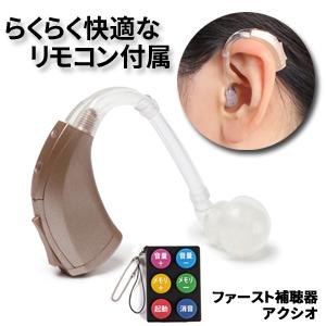 ファースト補聴器アクシオ 耳かけ式デジタル補聴器 リモコン付/片耳用1個/使用後も返品可/非課税