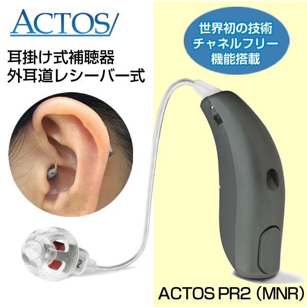 アクトス補聴器PR 外耳道レシーバー耳かけ式デジタル補聴器 チャネルフリー搭載 片耳用 返品可能 非課税