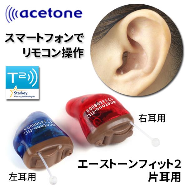 耳穴式デジタル補聴器 エーストーンフィット2 片耳用/非課税/返品可能