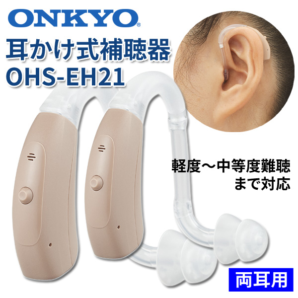 ONKYO オンキョー 耳かけ式デジタル補聴器 OHS-EH21 両耳用 使用後返品可能 非課税 特典電池2パック付