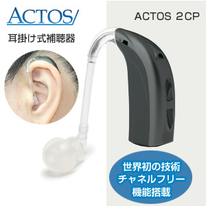 アクトス耳かけ式デジタル補聴器アクトス2CP/チャネルフリー搭載/片耳用1個/使用後も返品OK/非課税 特典電池1パック付