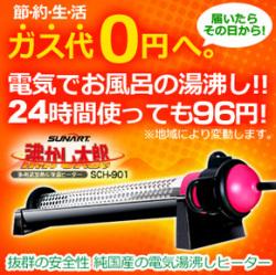 湯沸かし太郎 SCH-901 クマガイ電工正規品 お風呂湯沸かしヒーター