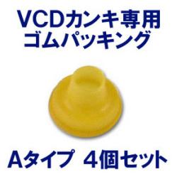 VCD式カンキ用 ゴムパッキンAタイプ