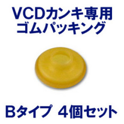 VCD式カンキ用 ゴムパッキンBタイプ
