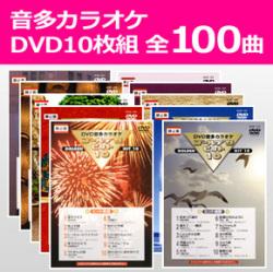 音声多重カラオケ ゴールデンヒット10(模範歌唱とカラオケ)KCB101-110