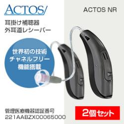 アクトス補聴器NR(耳かけ式デジタル補聴器)チャネルフリー搭載/両耳用(2個セット)/使用後も返品OK/非課税