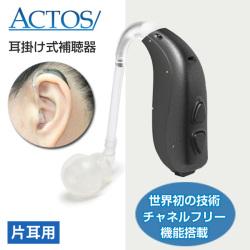 アクトス耳かけ式デジタル補聴器アクトス3CP (ACTOS-P) チャネルフリー搭載/片耳用1個/使用後も返品OK/非課税 特典電池1パック付