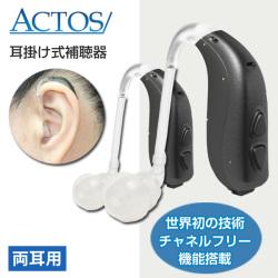 アクトス耳かけ式デジタル補聴器アクトス2CP/チャネルフリー搭載/両耳用(2個セット)/返品可能/非課税
