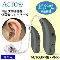 アクトス補聴器PR 外耳道レシーバー耳かけ式デジタル補聴器 チャネルフリー搭載 両耳用 返品可能 非課税