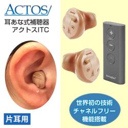 アクトス耳穴式デジタル補聴器ITC(HT140)/片耳用1個/リモコン式/チャネルフリー搭載/使用後返品OK/非課税 特典電池1パック付