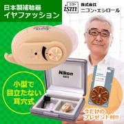 ニコン・エシロール かんたん補聴器イヤファッション(NEF-05)【1個】プレゼント電池付/使用後返品OK/非課税