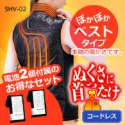 【ポイント10倍】予備電池付きぬくさに首ったけ ヒーターベストSHV-02