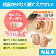 A&M耳穴式デジタル補聴器 耳いちばんプレミアム両耳用/使用後でも返品可能/非課税
