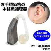 ファースト補聴器アキオ 耳かけ式デジタル補聴器 片耳用1個 左右兼用 使用後も返品可/非課税