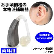 ファースト補聴器アキオ 耳かけ式デジタル補聴器 両耳用2個 左右セット 使用後も返品可/非課税
