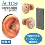 アクトス耳穴式デジタル補聴器ITC(HT140)/両耳用/リモコン式/チャネルフリー搭載/使用後返品OK/非課税